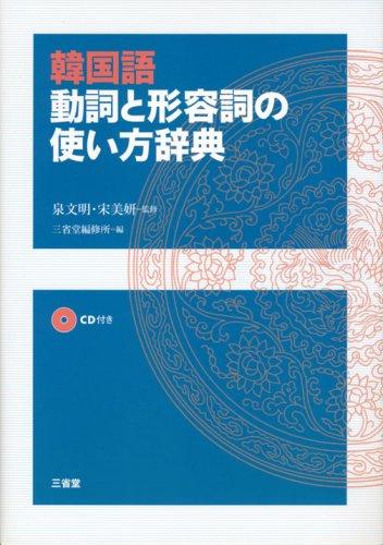 韓国語 動詞と形容詞の使い方辞典の詳細を見る