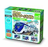 くもんのジグソーパズル STEP3 すすめ 特急列車