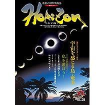 ホライゾン 第28号 (奄美の情熱情報誌)
