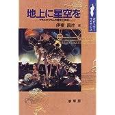 地上に星空を―プラネタリウムの歴史と技術 (ポピュラーサイエンス)