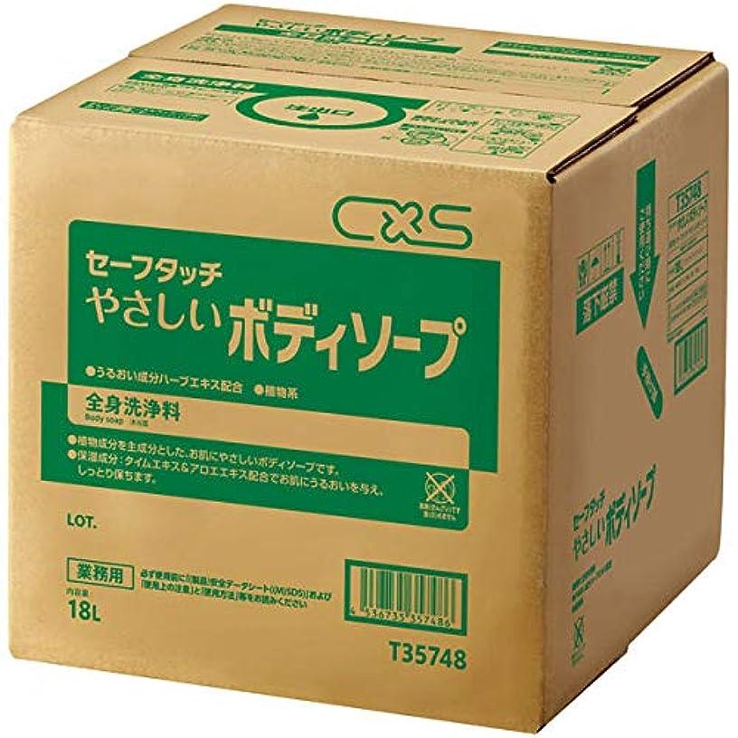 輸血パパ防水シーバイエス 全身洗浄料セーフタッチやさしいボディソープ 18L (T35748) 1個