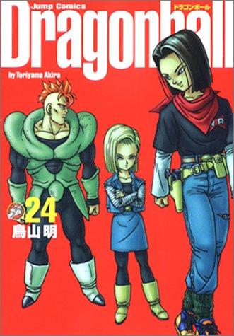 DRAGON BALL 完全版 24 (ジャンプコミックス)