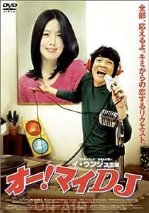 オー ! マイDJ [DVD]