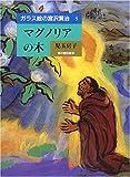 マグノリアの木 (ガラス絵の宮沢賢治 (5))