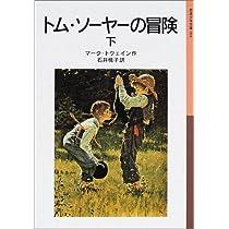 トム・ソーヤーの冒険〈下〉 (岩波少年文庫)