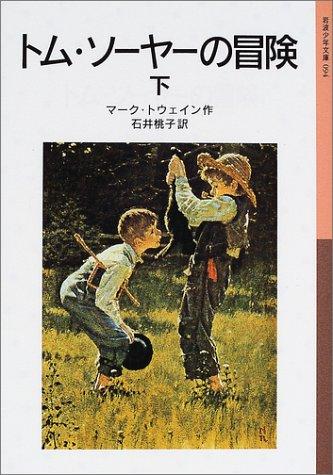 トム・ソーヤーの冒険〈下〉 (岩波少年文庫)の詳細を見る