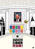 人志松本のすべらない話 2012 歳末大感謝祭 完全版! [DVD]