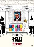 人志松本のすべらない話 2012 歳末大感謝祭 完全版! 初回盤[YRBN-90610][DVD] 製品画像