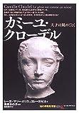カミーユ・クローデル―天才は鏡のごとく (「知の再発見」双書) 画像