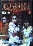 東京SHADOW〈1〉赤い稲妻 (電撃文庫)
