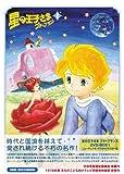 星の王子さま プチ☆プランス DVD-BOX 1