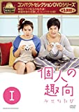 コンパクトセレクション 個人の趣向 DVD-BOXI 画像