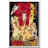 黒の李永・夜話 (5) 鬼童子 あすかコミックス