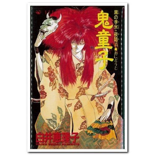 黒の李永・夜話 (5) 鬼童子 あすかコミックスの詳細を見る