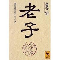 老子 (講談社学術文庫)
