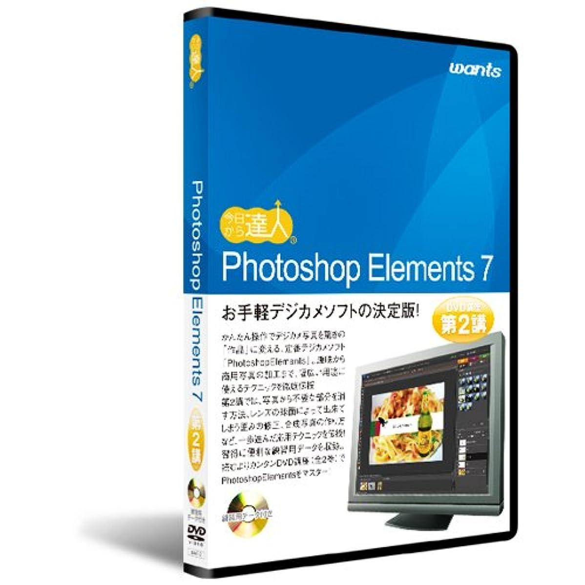 写真撮影アスペクト面倒今日から達人!  Photoshop Elements 7:DVD講座 第2講