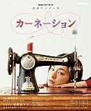 連続テレビ小説 カーネーション (NHKドラマ・ガイド)