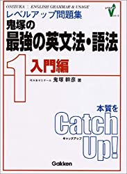 鬼塚の最強の英文法・語法―レベルアップ問題集 (1) (レベルアップVシリーズ)