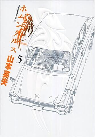 ホムンクルス 5 (BIG SPIRITS COMICS)