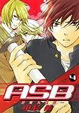 ASB 4―封魔九星伝 (IDコミックス ZERO-SUMコミックス)