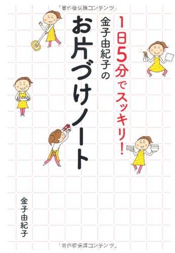 金子由紀子のお片づけノート