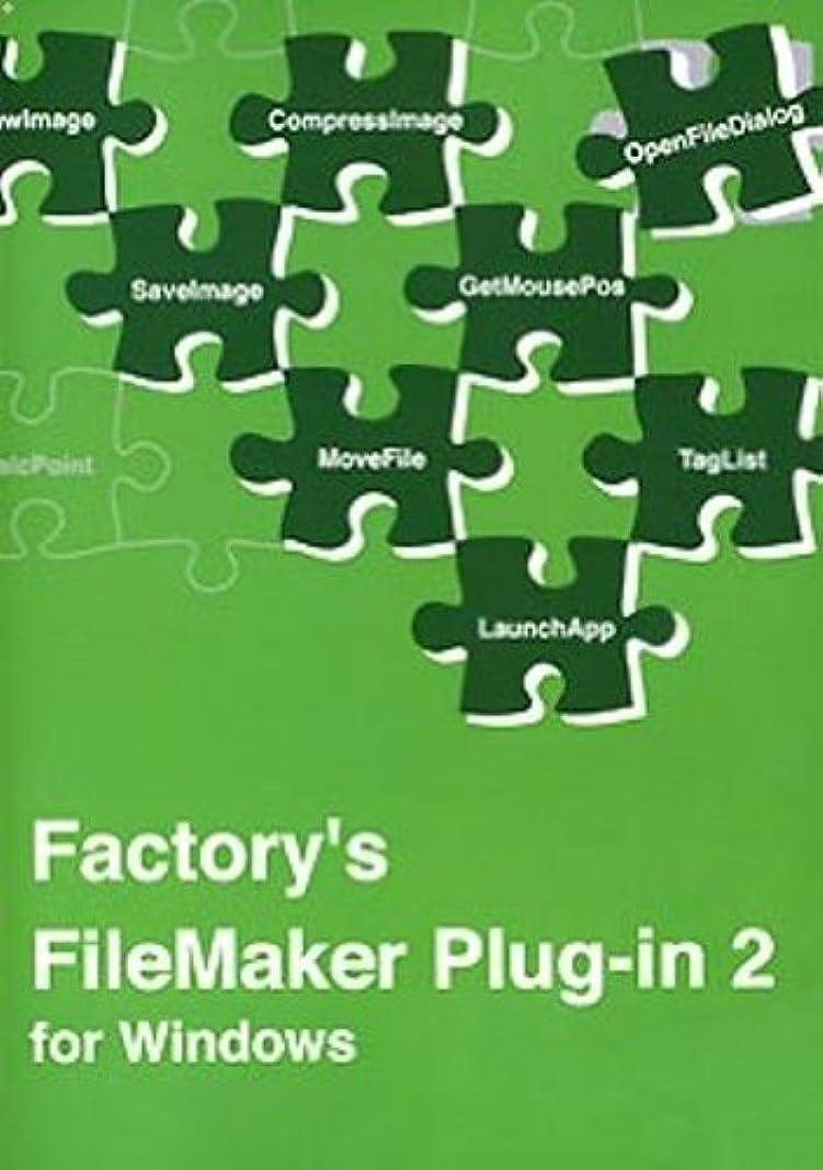 怖がらせる上流の熟考するFactory's FileMaker Plug-in 2 for Windows