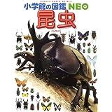 小学館の図鑑NEO 昆虫