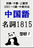 単語リストDL付中国語単語名詞1815語初級中級上級別HSK16級中検対応