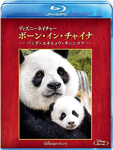ディズニーネイチャー/ボーン・イン・チャイナ - パンダ・ユキヒョウ・キンシコウ - [Blu-ray]