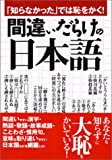 「知らなかった」では恥をかく!間違いだらけの日本語 (コスモ文庫)