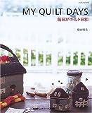 My quilt days―毎日がキルト日和 (レッスンシリーズ) 画像