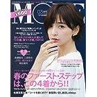 MORE(モア) 付録無し版 2016年 03 月号 [雑誌] (MORE(モア) 増刊)