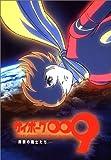 サイボーグ009―素顔の戦士たち
