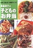 奥薗壽子の子どものお弁当—手早く作れる!お助けレシピ
