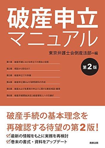 破産申立マニュアル〔第2版〕