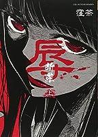辱-断罪- 上 (裏少年サンデーコミックス)