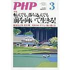 PHP 2017年 03 月号 [雑誌]