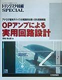 トランジスタ技術SPECIAL OPアンプによる実用回路設計