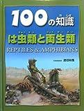 は虫類と両生類 (100の知識)