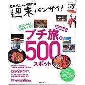 週末バンザイ! vol.01 遊んじゃえ!遊んじゃえ!プチ旅500スポット (メディアパルムック)