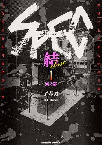 SPEC~結~ (1) 漸ノ篇 (カドカワコミックス・エース)の詳細を見る