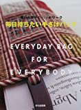 毎日持ちたい手さげバッグ―藤田久美子のパッチワーク 画像