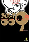 サイボーグ009 (20) (秋田文庫)