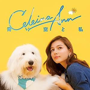 青い空と私(DVD付)