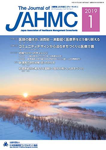 機関誌JAHMC 2019年1月号