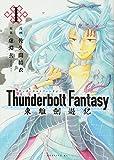 Thunderbolt Fantasy 東離劍遊紀 / 佐久間 結衣 のシリーズ情報を見る