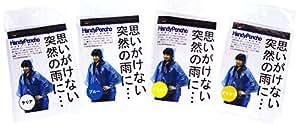 ハンディポンチョRAINWEAR/23500 (イエロー)
