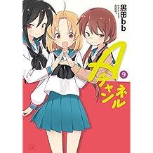 Aチャンネル 9巻 (まんがタイムKRコミックス)