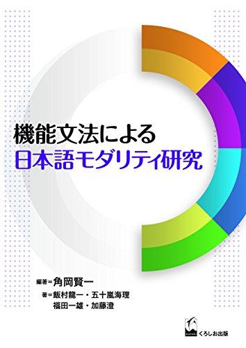 機能文法による日本語モダリティ研究 (龍谷大学国際社会文化研究所叢書)の詳細を見る