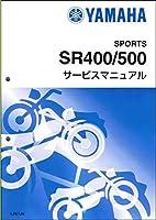 ヤマハ SR400/SR500(1JR/1JN/3HT/3GW) サービスマニュアル/整備書/基本版 QQS-CLT-000-1JR